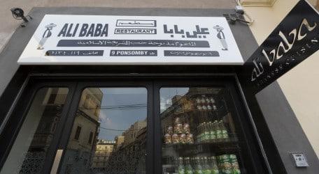 Ali Baba facade.jpg